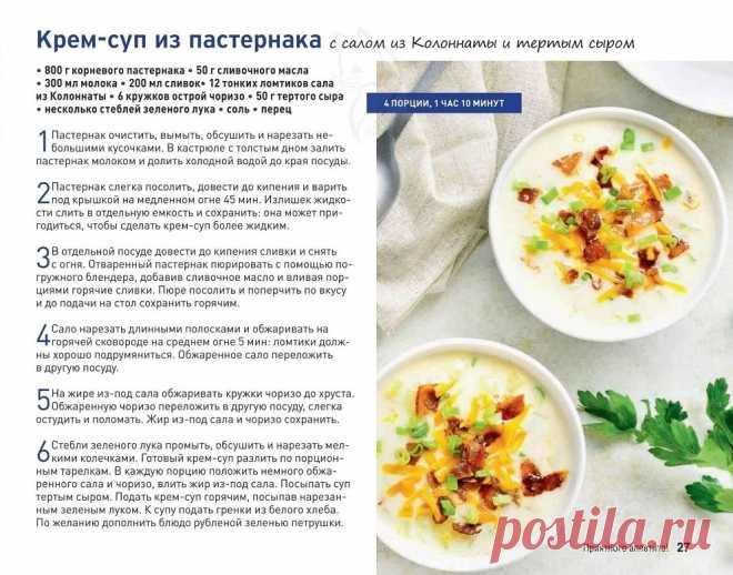 Крем-суп из пастернака с салом из Колоннаты и тертым сыром