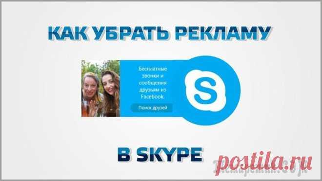 Как убрать рекламу в Skype Давайте сейчас рассмотрим, как брать рекламу в Скайпе. Я думаю, что показ рекламы в окнах программы Skype, ни для кого не остался незамеченным. Бесплатная программа Skype (Скайп) предназначена для общ...