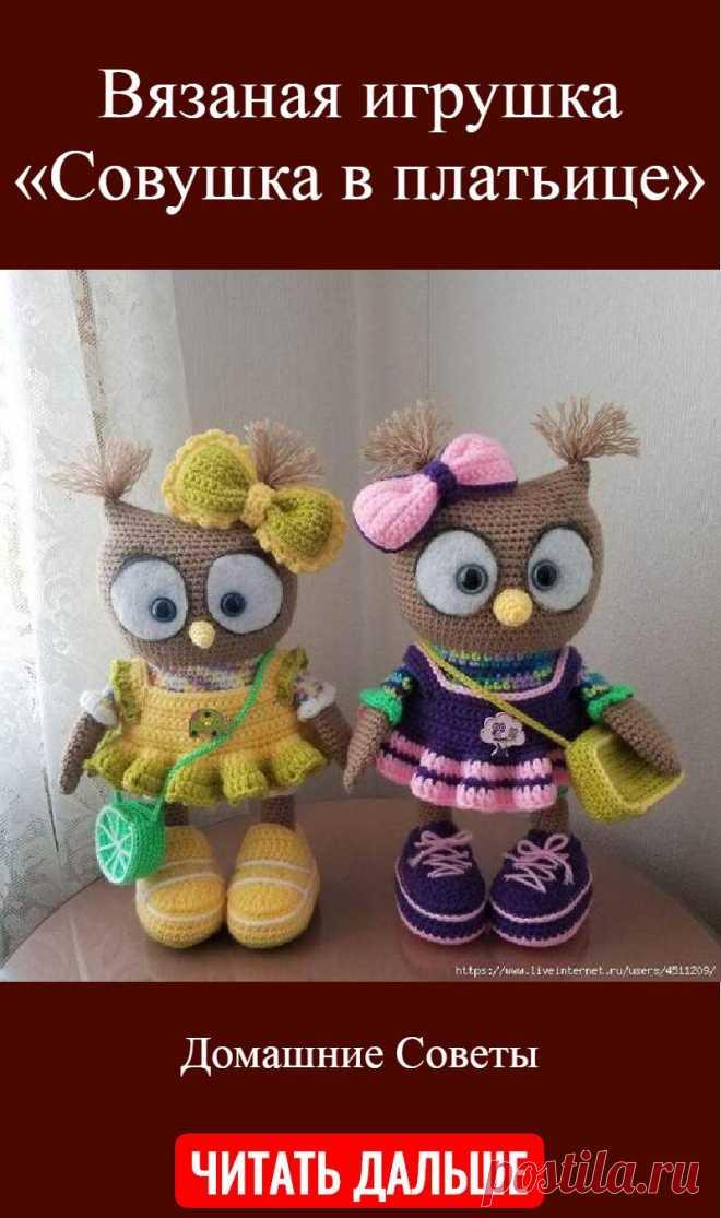 Вязаная игрушка «Совушка в платьице»