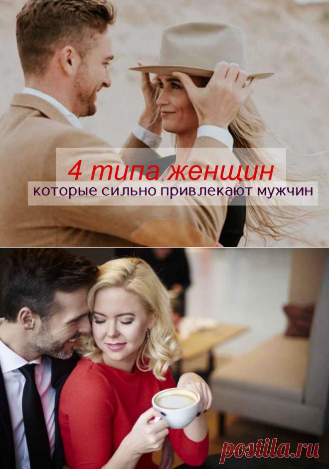 4 типа женщин, которые сильно привлекают мужчин - ПсихоЛогика: умный журнал