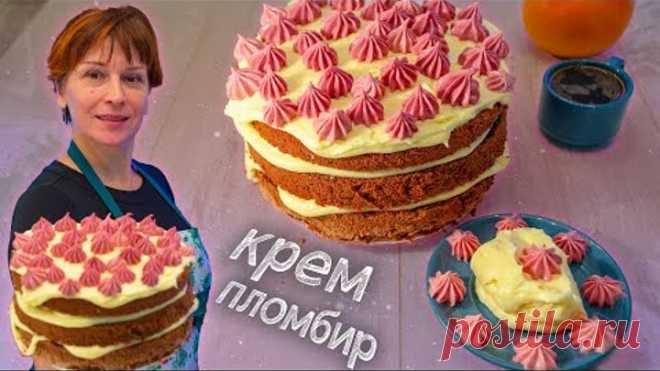 Ох, как это вкусно! СУПЕР начинка для десертов! Воздушный крем-пломбир для выпечки тортов!
