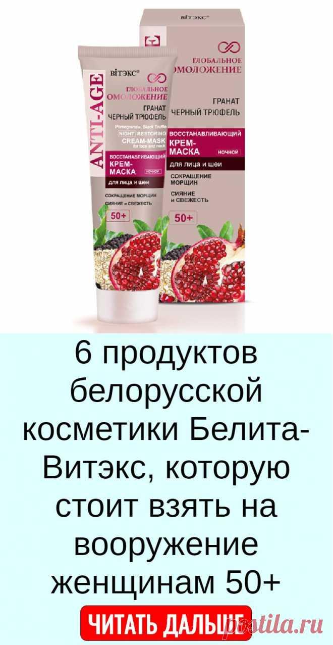 6 продуктов белорусской косметики Белита-Витэкс, которую стоит взять на вооружение женщинам 50+