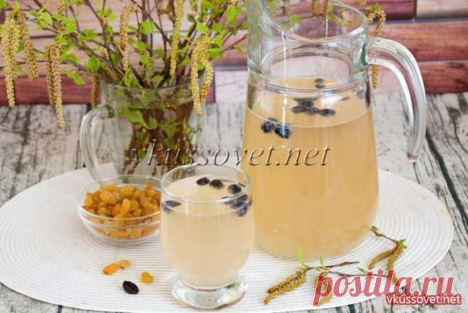 Рецепт приготовления березового кваса с изюмом в домашних условиях. Квас из березового сока – это легкий и приятный на вкус слабогазированный напиток. Такого типа напиток считается безалкогольным (всего 0,5%), поэтому его можно употреблять в течение всего дня, особенно в летнюю жар