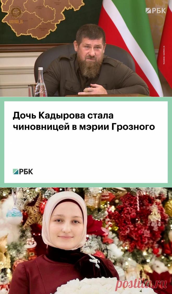 11-1-21-Дочь Кадырова стала чиновницей в мэрии Грозного :: Общество :: РБК