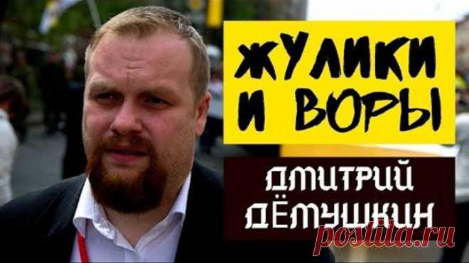 Жулики и воры! О власти Путина и режиме. Дмитрий Дёмушкин