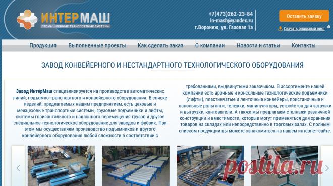конвейерный завод Интермаш