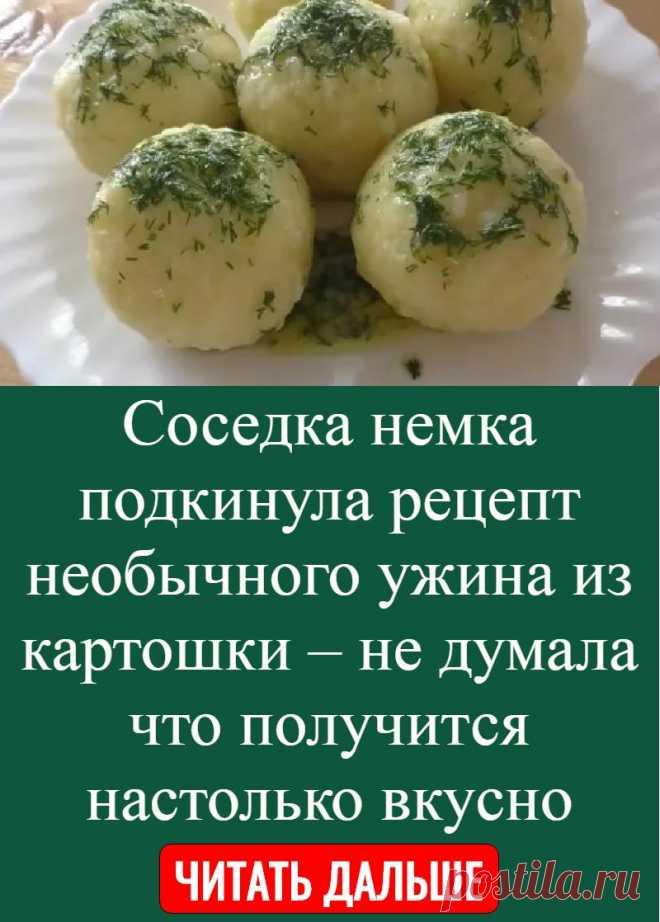 Соседка немка подкинула рецепт необычного ужина из картошки – не думала что получится настолько вкусно
