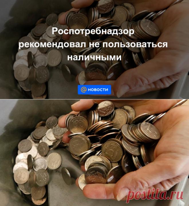 Роспотребнадзор рекомендовал не пользоваться наличными - Новости Mail.ru