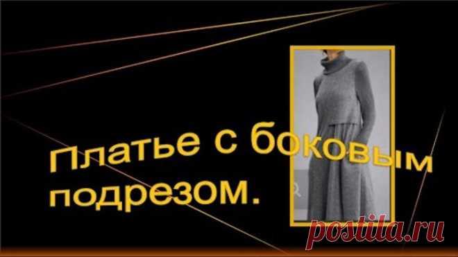Платье с боковым подрезом. моделирование.