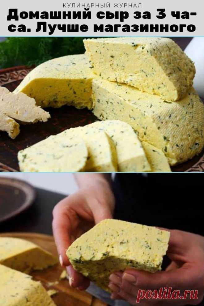 Домашний сыр за 3 часа. Лучше магазинного