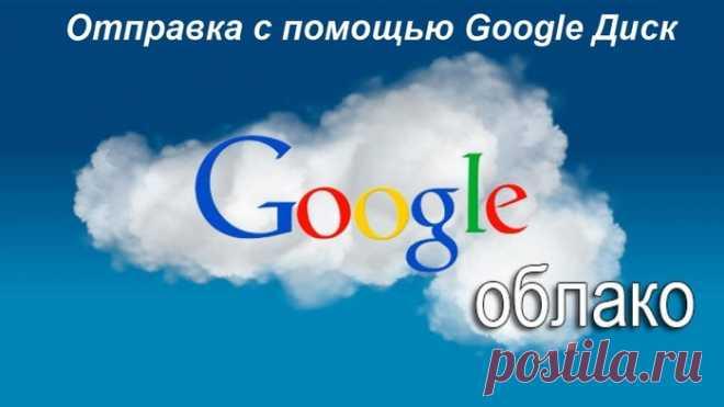 Как передать тяжелый файл через облако Google
