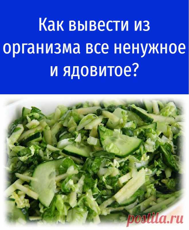 How to bring out of an organism all unnecessary and poisonous?