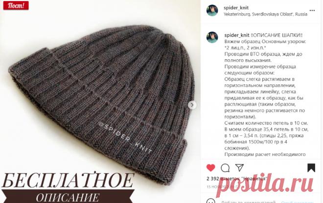 ВЯЗАНИЕ📍МК📍СОВМЕСТНИКИ📍СХЕМЫ в Instagram: «‼️ОПИСАНИЕ ШАПКИ‼️ Вяжем образец Основным узором: *2 лиц.п., 2 изн.п.* Проводим ВТО образца, ждем до полного высыхания. Проводим измерение…»