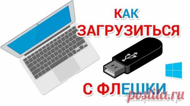 Как загрузиться с USB-флешки или внешнего HDD Со слов автора.Сегодня постараюсь ответить на довольно