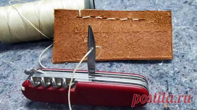 Как шить швейцарским ножом Многие швейцарские складные ножи и их копии имеют сбоку небольшое широкое шило с отверстием. Большинство владельцев этого инструмента даже не догадываются, зачем оно нужно. Это не бесполезная, а вполне рабочая часть ножа, которой можно сшивать кожу. Что потребуется: складной нож с шилом; плотная
