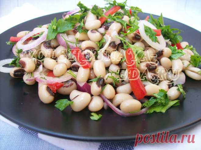 Салат из фасоли-черноглазки рецепт с фото | Волшебная Eда.ру