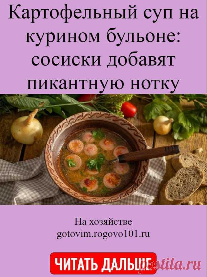 Картофельный суп на курином бульоне: сосиски добавят пикантную нотку