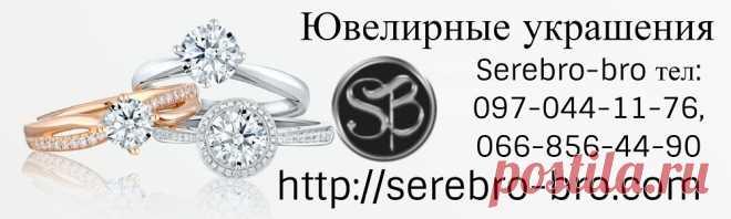 Интернет магазин ювелирных изделий Srebro-Bro предлагает купить по низким ценам серебряные украшения с золотыми вставками, накладками и полудрагоценными камнями,  серьги, обручальные кольца с золотыми пластинами, романтические подарки любимому человеку http://serebro-bro.com