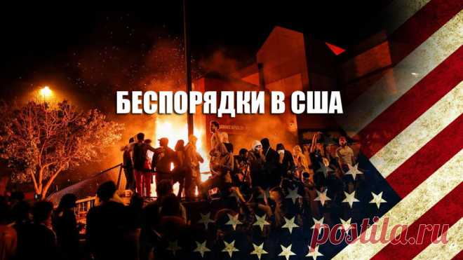 В нескольких крупных городах США начались беспорядки из-за смерти Флойда | Листай.ру ✪