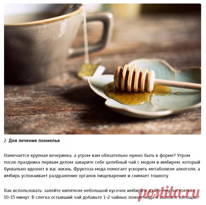 Варианты применения мёда — Полезные советы