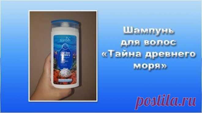 Шампунь для волос «Тайна древнего моря» Тианде/Онлайн Тианде