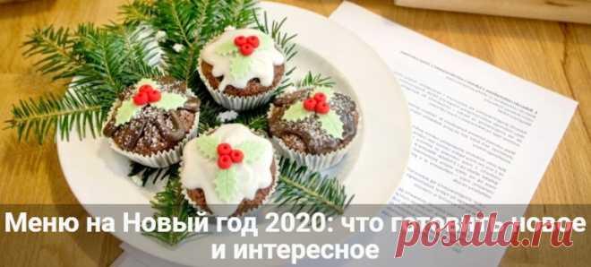 Меню на Новый год 2020: что готовить новое и интересное Меню на Новый год 2020: что готовить новое и интересное. Новогодние салаты и закуски, горячее на праздничный стол. Мясные блюда праздничные.