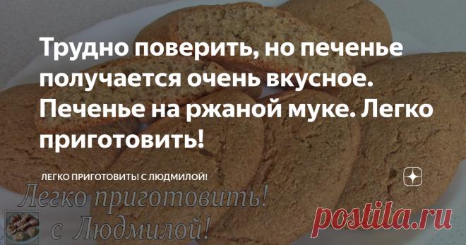 Трудно поверить, но печенье получается очень вкусное. Печенье на ржаной муке. Легко приготовить! Всем привет! Сегодня я готовлю простое, но вкусное печенье на ржаной муке. Оно воздушное, пористое, по краям хрустящее, чуть ощутимо сладкое. У него нет привкуса ржаного хлеба. И такое печенье очень Легко приготовить! Подробный видеорецепт можно посмотреть в ролике ниже: Приготовление: В миску, в которой я буду замешивать тесто, разбиваю 2 куриных яйца. Добавляю к ним 50 гр сахара и взбиваю все