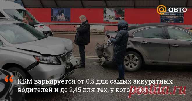 Как участие в аварии влияет на цену ОСАГО - Авто Mail.ru