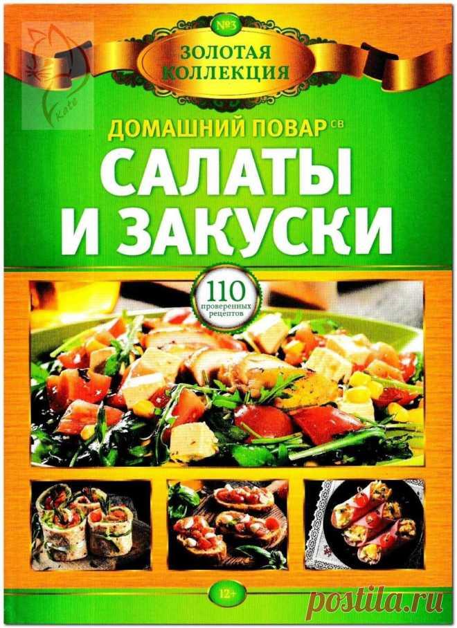Домашний повар. Спецвыпуск. Золотая коллекция - №3 2019