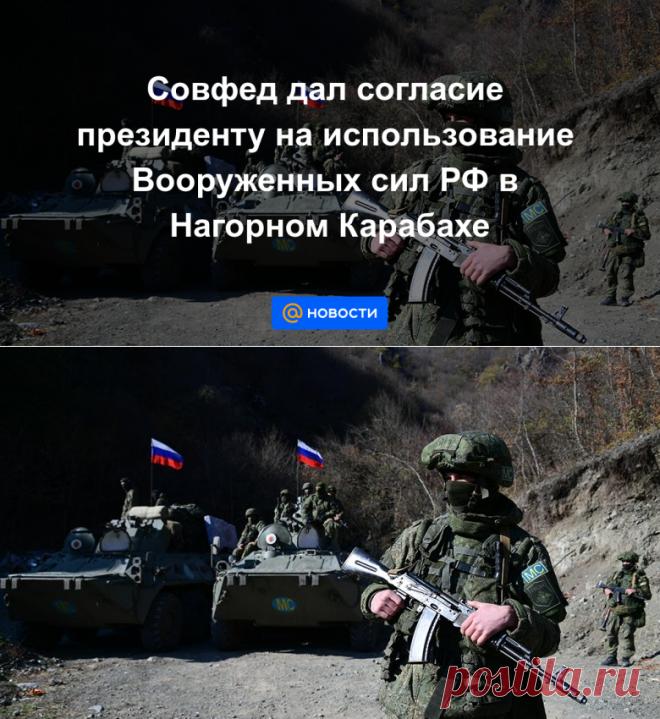 18.11.20-Совфед дал согласие президенту на использование Вооруженных сил РФ в Нагорном Карабахе - Новости Mail.ru