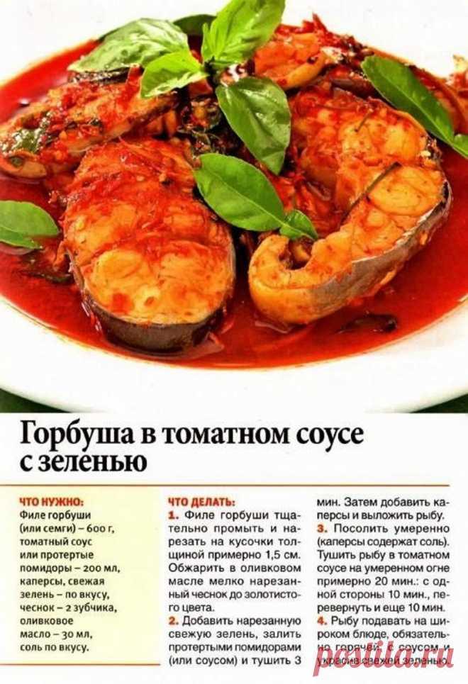 горбуша в соусе томатном