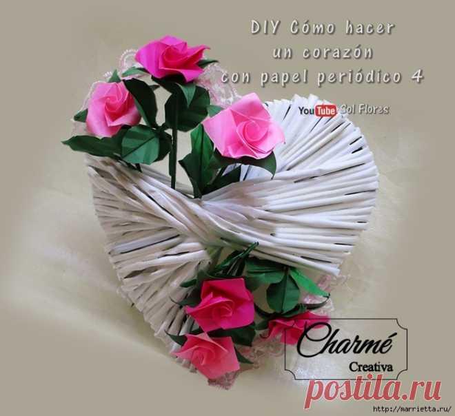 Декоративное сердце из газетных трубочек