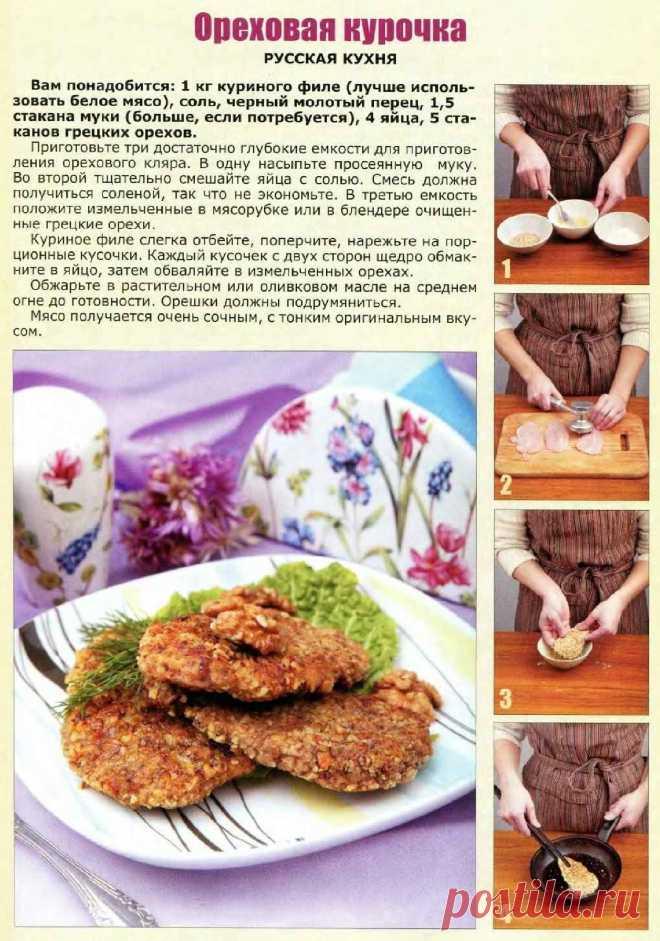 Ореховая курочка (русская кухня)