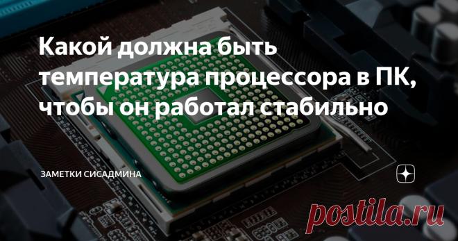 Какой должна быть температура процессора в ПК, чтобы он работал стабильно Нестабильная работа компьютера проявляется обычно в автоматическом перезапуске, зависании системы или чрезмерном шуме вентилятора, что может быть признаком перегрева процессора. Давайте разбираться, почему так происходит и как это предотвратить. Оптимальный показатель Нет единого значения. Все зависит от мощности оборудования, его конфигурации и термостойкости его компонентов. Средние показатели макс...