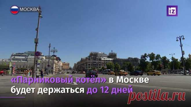 9-7-21-«Парниковый котел» продержится в Москве около 12 дней (С 9 ИЮЛЯ ПО 21 ИЮЛЯ) Гигантский блокирующий антициклон, или, как его иногда называют, «парниковый котел», будет держаться в Москве до 12 дней, передает телеканал «Известия».По словам ведущего сотрудника центра погоды «Фобос» Евгения Тишковца, такая ситуация бывает лишь в 1% случаев. Он отметил, что обычно срок деятельности такого антициклона составляет около пяти суток. Ждать прохлады и осадков не стоит еще почти неделю.