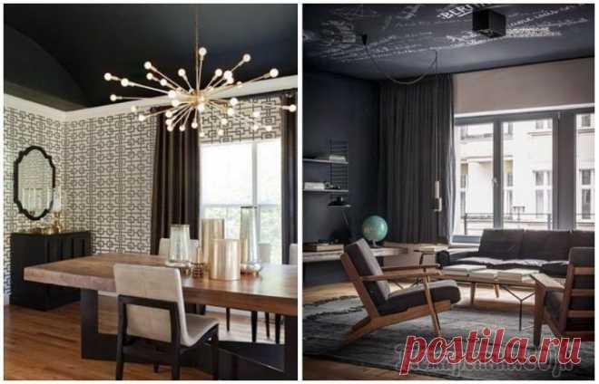 8 причин, почему черный потолок в комнате - отличная идея Многие люди с опаской относятся к черному цвету в интерьере. Кажется, что он делает пространство мрачным да еще и визуально уменьшает размер комнаты. Однако черный потолок - это отличный способ скрыт...