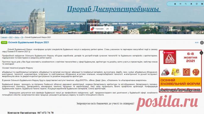 Осінній Будівельний Форум 2021 - 18 Июля 2021 - Прораб Днепропетровщины