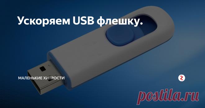 Как ускорить флешку - bogotify.ru