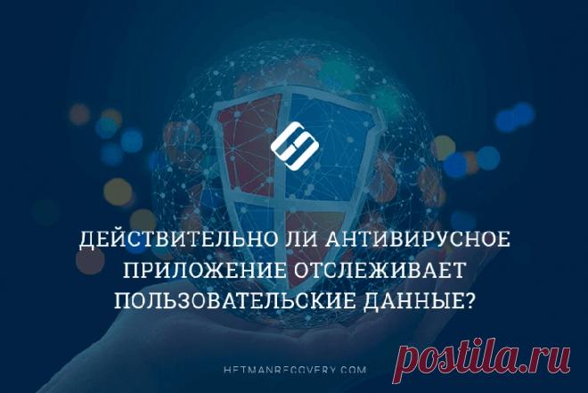Какие Антивирусы собирают ваши пользовательские данные и как этого избежать.
