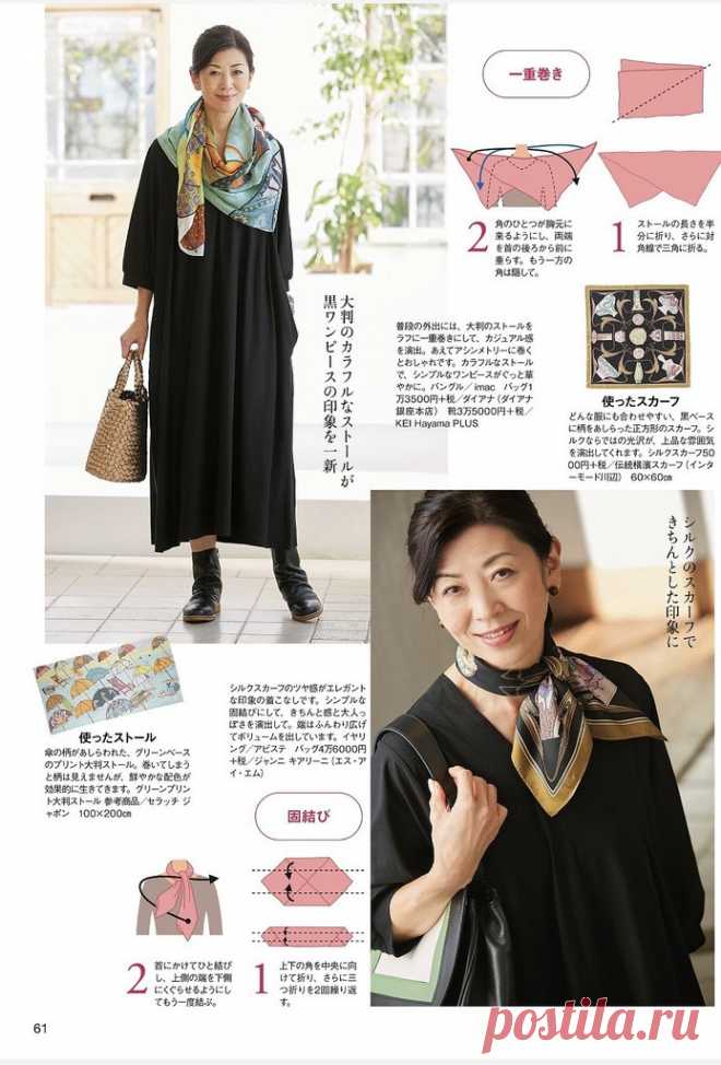 5 ways to carry a scarf in Japanese