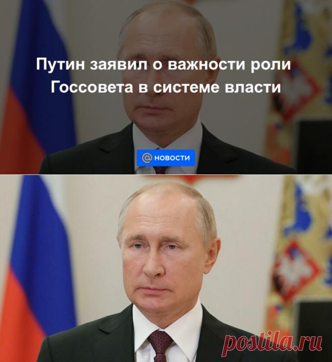 Путин заявил о важности роли Госсовета в системе власти - Новости Mail.ru