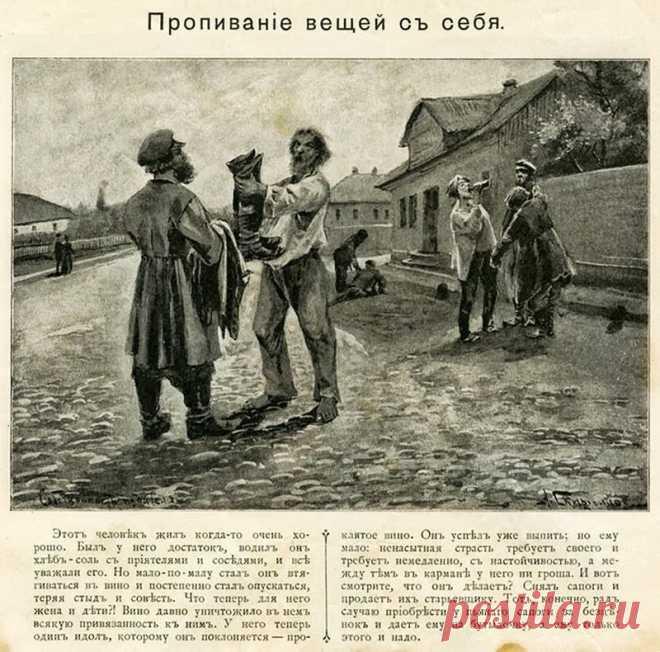 Антиалкогольная компания Российской империи   ОПТИМИСТ