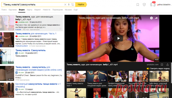 Танец живота_курс для начинающих. belly1_s01.mp4 — Яндекс.Видео