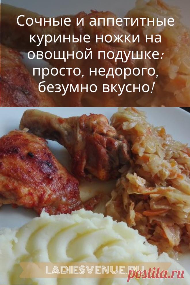 Сочные и аппетитные куриные ножки на овощной подушке