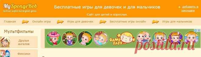 89fd3f173121 Сайт для детей и взрослых --- Бесплатные игры для девочек и для мальчиков -