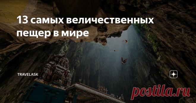 13 самых величественных пещер в мире Ущелья и пещеры — места для отважных авантюристов. Порой сказочно красивые пещеры прячутся в самых отдаленных уголках нашей планеты, таких как Азия и Северная Америка, и добраться до них — это не самая простая задача. К счастью, нередко в столь опасных локациях к экспедициям присоединяются не менее отважные фотографы, чьи драгоценные снимки позволяют узнать о самых таинственных и нетронутых человеком местах. Ледниковые пещеры в районе в...