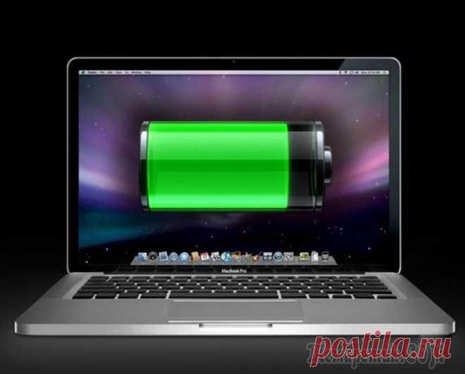 7 правил, которые продлят срок службы батареи вашего ноутбука Батарейки не вечны. Вскоре вы узнаете, что аккумулятор вашего ноутбука держит заряд все меньше и меньше. Чтобы увеличить срок действия батареи, и чтобы ваше устройство работало как можно дольше в тече...