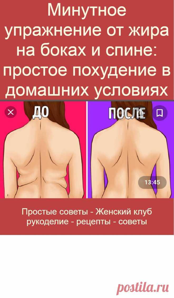 Минутное упражнение от жира на боках и спине: простое похудение в домашних условиях