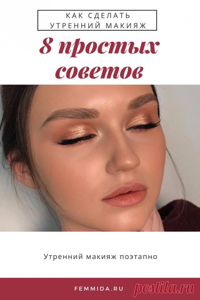 Как сделать утренний макияж? 8 простых советов