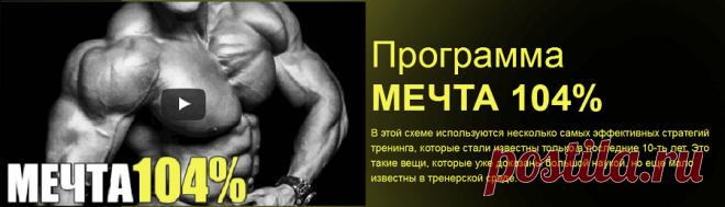 МЕЧТА 104% - Денис Борисов - Курсы по спорту и здоровью - Форум по обмену приватной информацией и различным видам заработка